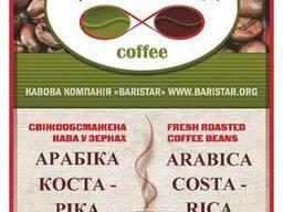 Кофе свежеобжаренный в зернах Арабика Коста-Рика