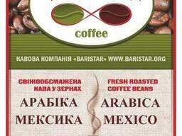 Кофе свежеобжаренный в зернах Арабика Мексика и другие сорт