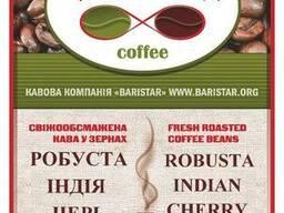 Кофе свежеобжаренный в зернах Робуста Индия Черри и другие