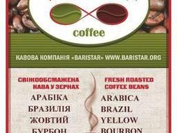 Кофе свежеобжаренный зерна Арабика Бразилия Желтый Бурбон