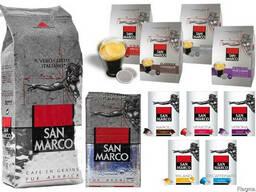 Кофе в зернах,молотый,в чалдах,капсулах San Marco ОПТОМ