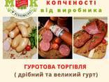 Колбаси и копчености. ОПТ. Производитель - фото 1