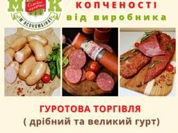 Колбаси и копчености. ОПТ. Производитель