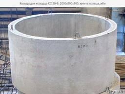 Кольца для колодца КС 20-9, 2000х890х100, купить кольца, жби