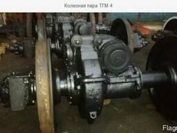 Колесные пары ТГМ-4