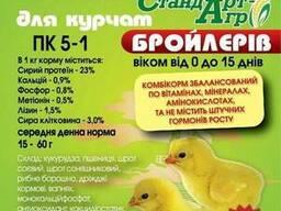 "Комбикорм для бройлера ТМ ""Стандарт-агро"" СТАРТ (ПК 5-1)"