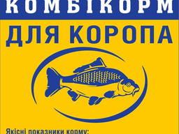 Комбікорм для коропа, комбикорм для рыбы