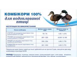 Комбикорм для уток и гусей
