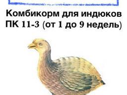 Комбикорм для индюков ПК 11-3 (возраст от 1 до 9 недель)