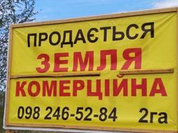 Комерційна земля, фасад траси Київ-Ковель