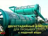 Комплекс для промывки грунта с подачей воды - фото 3