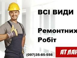 """Комплекс ремонтных работ """"под ключ"""""""