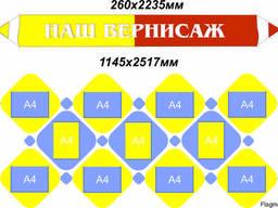 Комплексное оформление школы в Днепропетровске