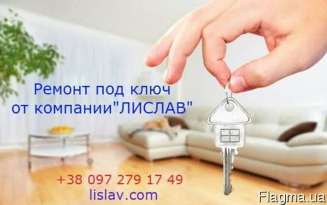Комплексный ремонт квартир, домов и офисов под ключ