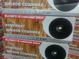 Комплект дисков сошника Н 105.03.010-02-Т Сошник...