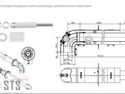 Комплект для отвода отходящих газов в дымоход с ревизионным