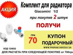 Комплект для радиатора 1/2 Giacomini