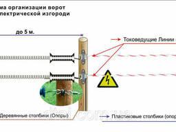 Комплект для ворот электроизгороди - фото 5