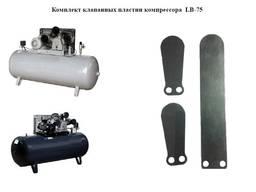 Комплект клапанных пластин компрессора LB75