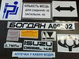 Комплект наклеек на автобус Богдан 09202