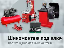 Комплект обладнання для шиномонтажу під ключ