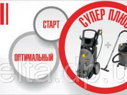 """Комплект оборудование для автомойки Керхер """"Старт"""""""