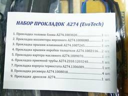 Комплект прокладок двигателя УМЗ А274 Газель А274. 1003020