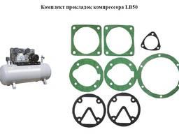 Комплект прокладок компрессора LB50