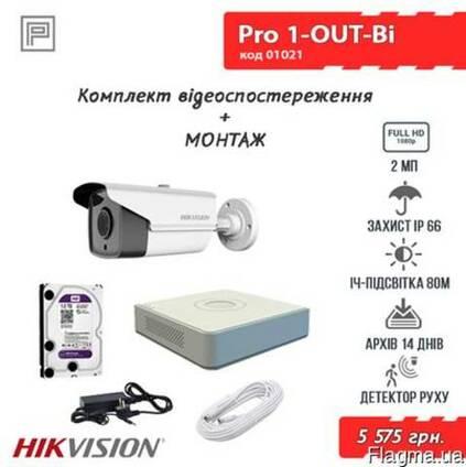 Комплект відеоспостереження Pro 1-OUT-Bi монтаж