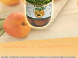 Компот з абрикос, Компот с абрикосов 1Л