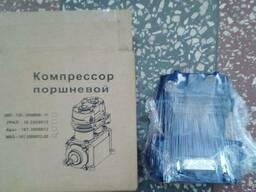Компрессор 2-ух цилиндровый МАЗ КРАЗ УРАЛ ЛАЗ