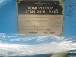Компрессор 2ГМ4-24\9