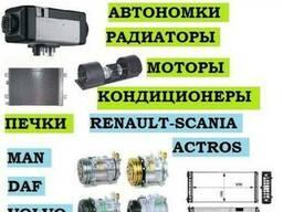 Компрессор кондиционера MAN DAF Volvo Scania Renault Magnum