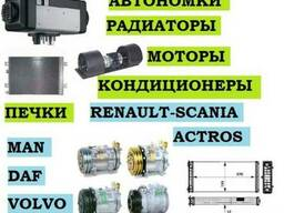 Компрессор кондиционера Mercedes Actros Atego Iveco Stralis
