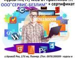 Компьютерные курсы IT ПК графика, системное администрирование, ремонт ПК - фото 1