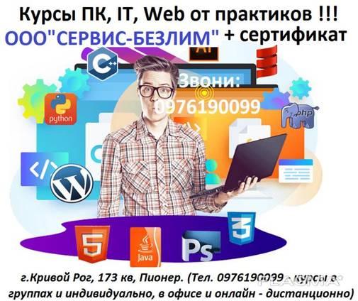 Компьютерные курсы IT ПК графика, системное администрирование, ремонт ПК