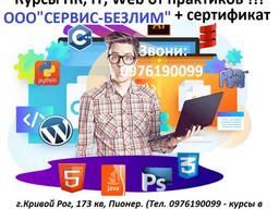 Компьютерные курсы оператора пк с интернет