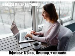 Курсы Сервис-Безлим ПК-IT, Польского, Английского языка в Кривом Роге сертификат