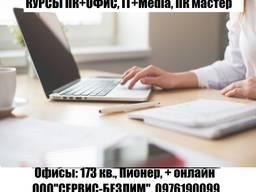 Компьютерные курсы в Кривом Роге в офисе и онлайн сертификат