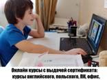 Компьютерные курсы IT ПК графика, системное администрирование, ремонт ПК - фото 6