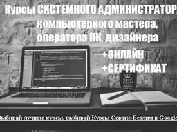 Компьютерные курсы онлайн сертификат