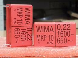 Конденсатор пленочный WIMA 220nF (0, 22uF) 1600V - 45грн/шт