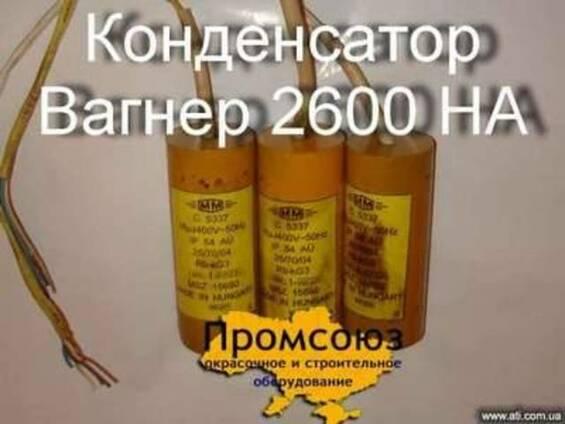 Конденсатор Вагнер 2600 НА