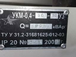 Установка конденсаторная УКМ-0, 4-90-10У3