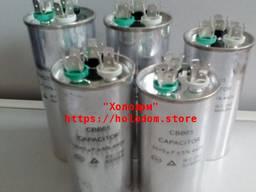 Конденсаторы для кондиционеров Holodom Store