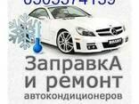 Кондиционеры автомобильные кировоград ремонт заправка - фото 1