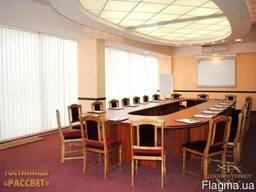 Конференц-зал на 25 мест в отеле Днепропетровска Рассвет