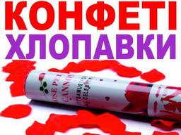 Конфеті хлопушки у Львові, Конфеті хлопавки Львів, ручне кон