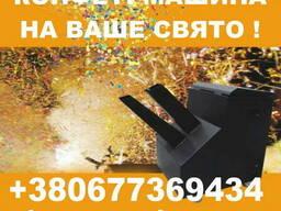 Конфеті машина на перший весільний танець у Львові, конфеті