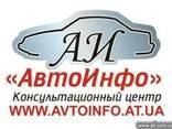 Консалт центр АвтоИнфо - фото 1